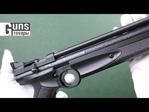 Пневматический пистолет American Classic 1377