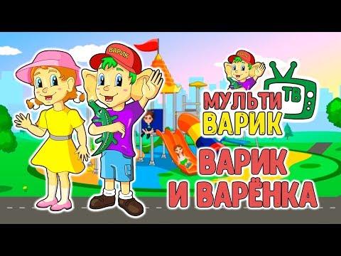 МультиВарик - Варик и Варенка (18 серия) | Детские Песенки | 0+