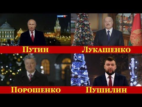 Новогодние Поздравления Путина, Лукашенко, Порошенко, Пушилина. Почувствуйте РАЗНИЦУ - Видео приколы ржачные до слез