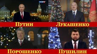 Новогодние Поздравления Путина, Лукашенко, Порошенко, Пушилина. Почувствуйте РАЗНИЦУ