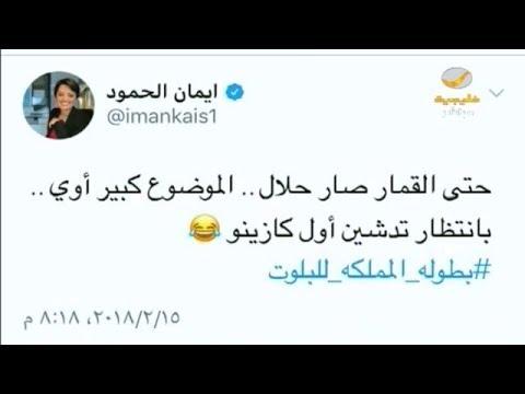 مفرح الشقيقي يجلد إيمان الحمود: العبي بعيد عن السعودية والسعوديين