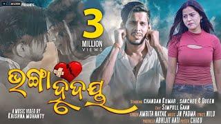 Bhanga Hrudaya | Official Music Video | Amrita Nayak | chandan Kumar | Sanchee | CS MUSIC