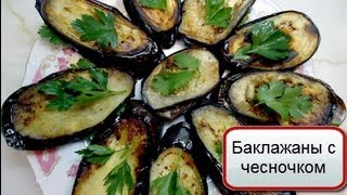 видео Как пожарить баклажаны на сковороде