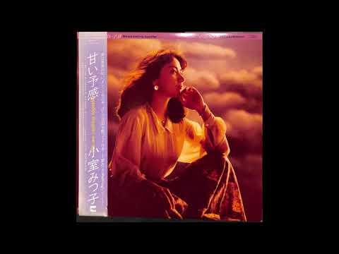 Mitsuko Komuro - We are Melting Together (FULL ALBUM)