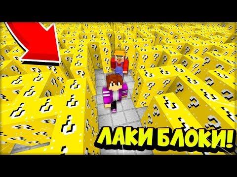 ЛАБИРИНТ ИЗ ЛАКИ БЛОКОВ! ЖИТЕЛЬ против ПИКСЕЛЯ в МАЙНКРАФТ 100% троллинг ловушка Minecraft