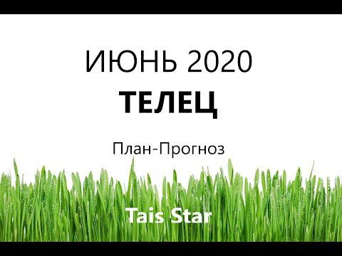 Случится НЕВЕРОЯТНОЕ! Гороскоп на Июнь 2020 ТЕЛЕЦ / План-Прогноз