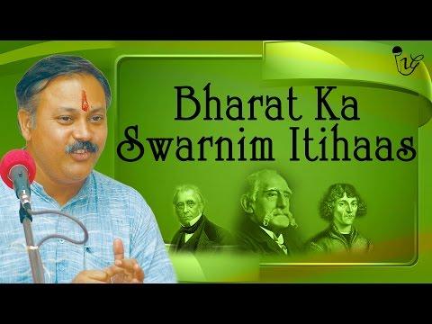 भारत देश का स्वर्णिम इतिहास - Bharat Ka Swarnim Itihaas | Rajiv Dixit