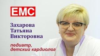 Клиника ЕМС, врач педиатр Захарова Татьяна Викторовна(, 2013-10-08T09:13:27.000Z)