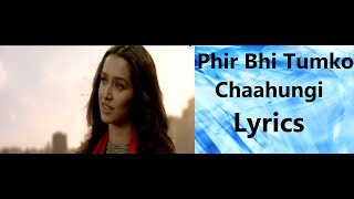 Phir Bhi Tumko Chaahungi Lyrics | Shraddha Kapoor | Half Girlfriend ( 2017 ) |
