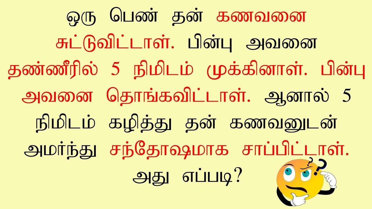 Tamil Puzzles with Answers | Tamil puthirgal with Answers | Brain games in tamil | Konjam Yosi
