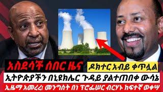 Ethiopia አስደሳች ሰበር መረጃ! ዶክተር አብይ ቀጥሏል! ኢትዮጵያችን በኒዩክሌር ጉዳይ ያልተጠበቀ ውሳኔ! መንግስት በነ ፕሮፌሠር ብርሃኑ ከፍተኛ ወቀሣ