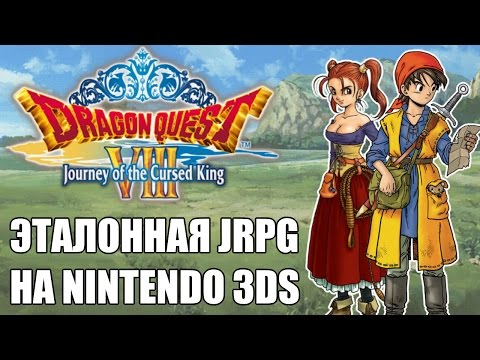 Dragon Quest VIII: Journey of the Cursed King ( 3ds ) - Обзор от Брэйнета