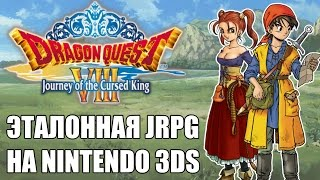 Dragon Quest VIII: Journey of the Cursed King ( 3ds ) - Обзор от Брэйнета