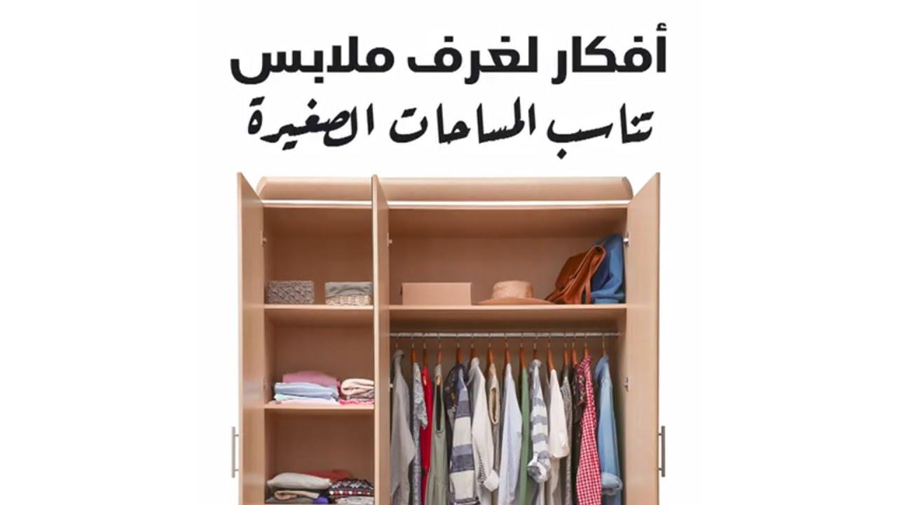 أفكار لغرف الملابس تناسب المساحات الصغيرة