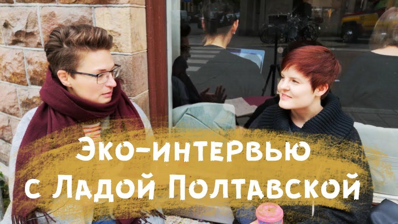 Эко-интервью с Ладой Полтавской, автором блога в телеграме My Eco Routine