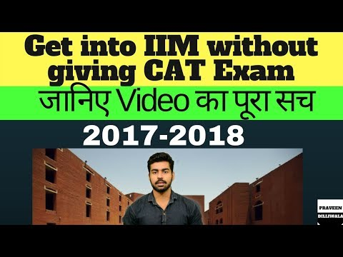 Get into IIM without giving any answer in CAT Real ? | Admission in IIM without CAT