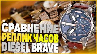Часы Diesel Brave - сравнение/обзор реплик наручных часов