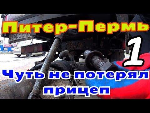 Питер-Пермь #1 Чуть не потерял прицеп
