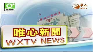 【唯心新聞 302】| WXTV唯心電視台