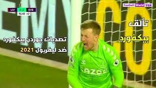 جوردان بيكفورد ضد ليفربول 2-0 تألق بيكفورد الدوري الانجليزي Jordan Pickford vs Liverpool 2021