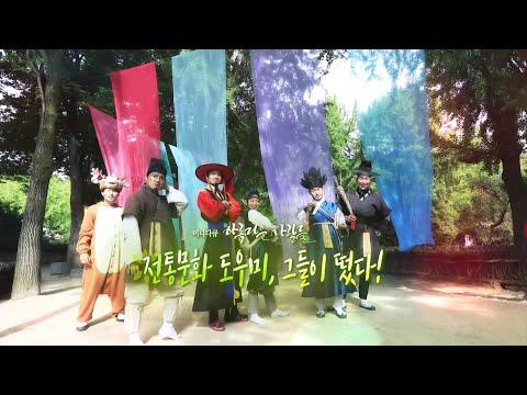 [미니다큐] 아름다운 사람들 - 12회 : 전통문화 도우미, 그들이 떴다! / 연합뉴스TV (YonhapnewsTV)