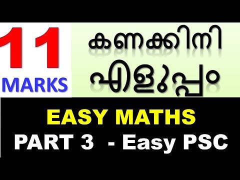 PART 3 - Easy PSC Maths - Full Mark Simple Tips to Learn Relations All Problems Easily By Gurukulam