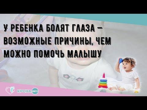 У ребенка при температуре болят глаза
