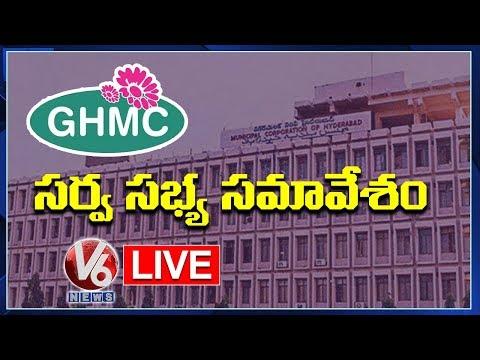 GHMC సర్వ సభ్య సమావేశం LIVE || Greater Hyderabad || V6 Telugu News LIVE