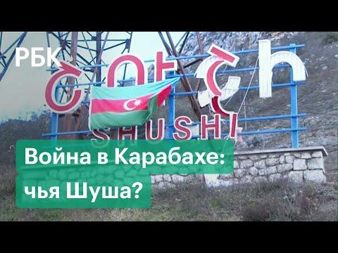 Ключ к Нагорному Карабаху: что происходит в Шуши и почему эвакуируют Степанакерт