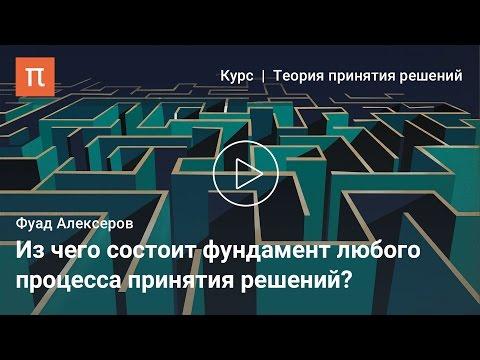 Этапы принятия решений - Фуад Алескеров