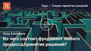 видео Процесс принятия управленческих решений