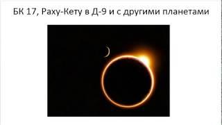 Астрология SSS1. БК Урок 17 - Раху-Кету в Д-9 и с другими планетами (Тушкин)
