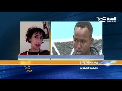 الباحثة لاتيتيا بدر  في منظمة هيومن رايتس ووتش وتجنيد الأطفال في الصومال  - نشر قبل 3 ساعة