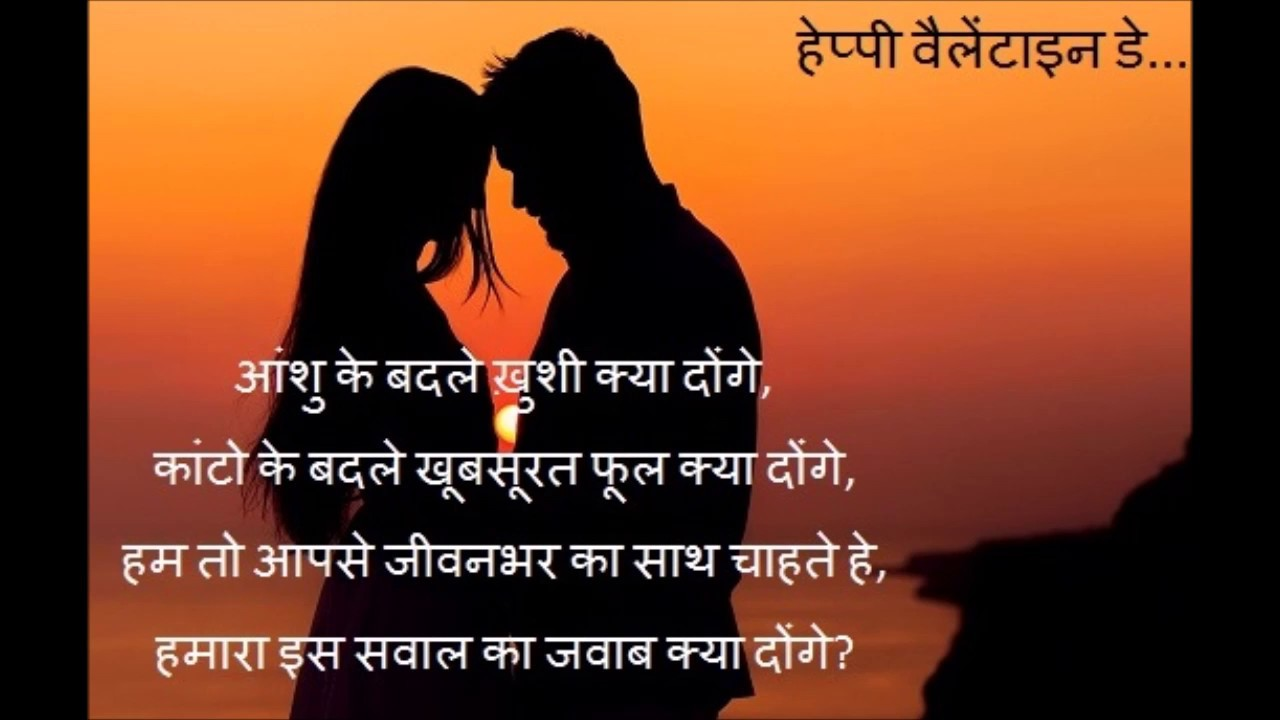 Valentines Day Messages Shayari In Hindi For Lovers Latest Sms  You