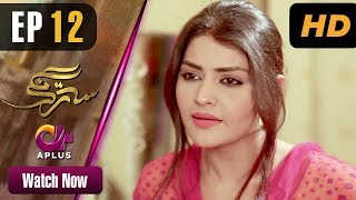 Pakistani Drama | Satrangi - Episode 12 | Aplus Dramas | Faisal Qureshi, Jana Malik, Farhan Ali Agha