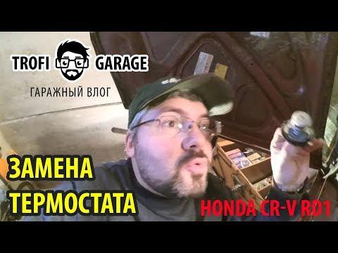 НАКРЫЛСЯ ТЕРМОСТАТ на HONDA CR-V RD1 97 г/ TrofiGarage/ Гаражный влог самоучки