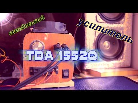 видео: Самодельный усилитель на  микросхеме tda 1552q мощность 2х22 Вт