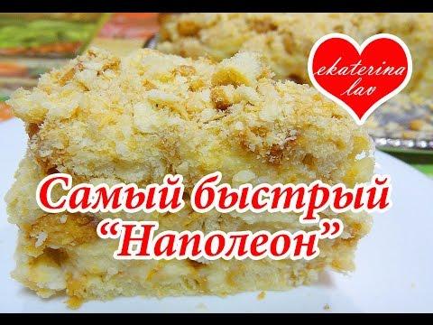 Торт Наполеон без выпечки! 🎂 Ленивый Наполеон из печенья Ушки! Легкий рецепт!