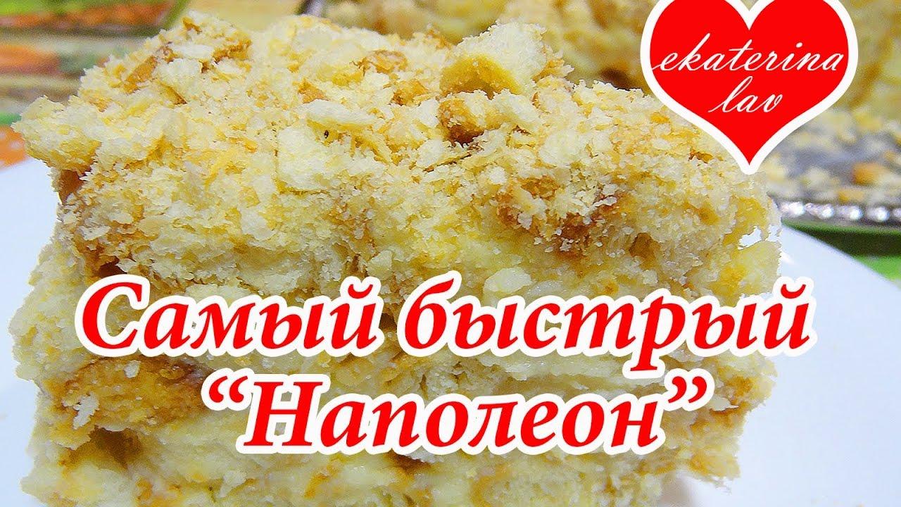 наполеон из печенья ушки рецепт с фото