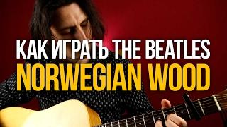 Разбор песни The Beatles Norwegian Wood на акустике - Уроки игры на гитаре Первый Лад
