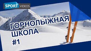 Школа катания на горных лыжах. Урок №1: философия катания(Вашему вниманию краткий курс обучения катанию на горных лыжах от лучших датских горнолыжных инструкторов...., 2014-08-19T18:14:05.000Z)