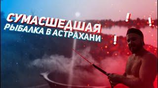 Рыбалка в Астрахани 2021 Сумасшедший клев судака