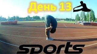 Спорт | #51 Шпагат за 30 дней, 13 день!