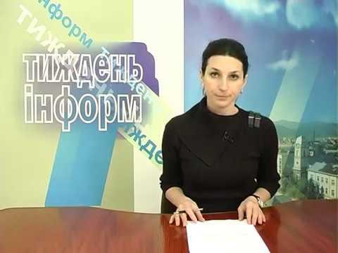ТИЖДЕНЬ ІНФОРМ НА 02 02 19