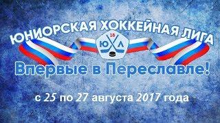 ХК ВДВ г Кострома ХК СДЮШОР 2 г Ярославль