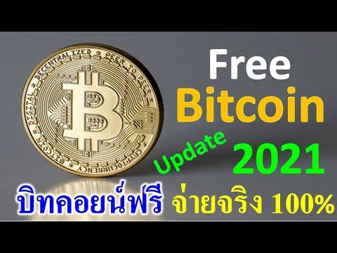 ➤ Free Bitcoin【Up Date 20/2/2021】เว็บแจกบิทคอยน์ฟรี  จ่ายจริง 100% อัพเดทล่าสุด 2564 (ลิงค์ด้านล่าง)