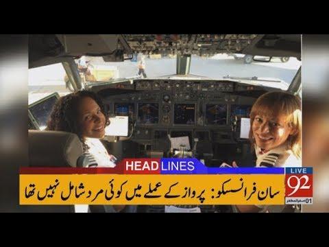 92 News Headlines 12:00 PM - 22 October 2017