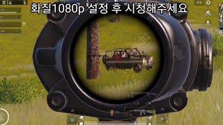 [PUBGM] 삼성 노트20 울트라 변경후 첫 모배 매…