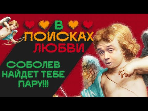 [В ПОИСКАХ ЛЮБВИ]. Шоу где Илья Соболев найдёт тебе пару!