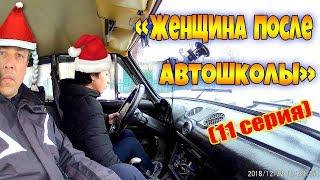 """""""ЖЕНЩИНА ПОСЛЕ АВТОШКОЛЫ"""".ПОСЛЕ 14 ЧАСОВ С ИНСТРУКТОРОМ!!!часть11."""